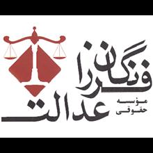 موسسه حقوقی فرزانگان پرتو عدالت