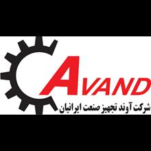آوند تجهیز صنعت ایرانیان