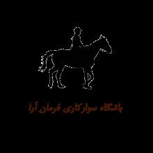 باشگاه سوارکاری فرمان آرا 09122961184