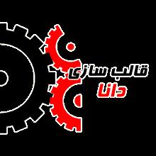 قالب سازی دانا 76266871-021