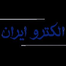 الکترو ایران