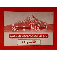 نخ و طناب طالب زاده