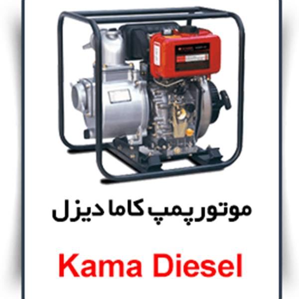 قیمت موتور پمپ دیزلی کاما