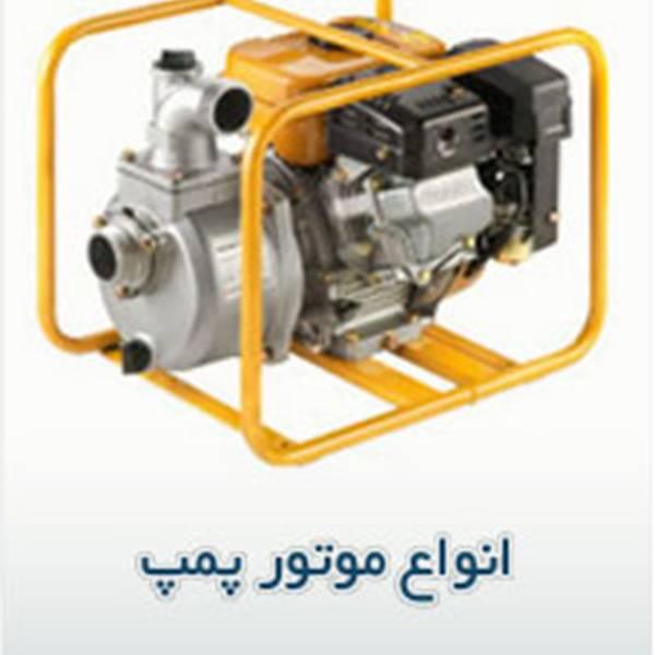 قیمت موتور پمپ نفت و بنزین روبین