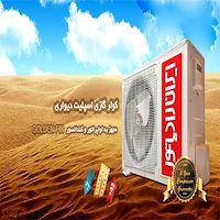 اسپلیت 9000 ایران رادیاتور