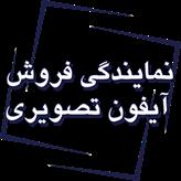 نمایندگی فروش آیفون تصویری