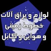 لوازم و یراق آلات خطوط زمینی و هوایی و کابل