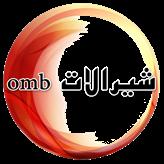 شیرالات omb