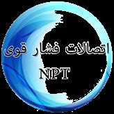 اتصالات فشار قوی NPT