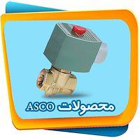 محصولات ASCO