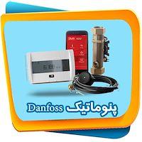 پنوماتیک Danfoss