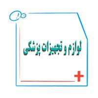 لوازم و تجهیزات پزشکی