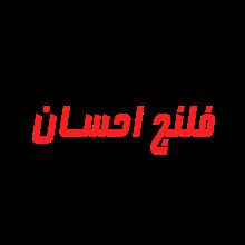 فلنج احسان 33992255 021