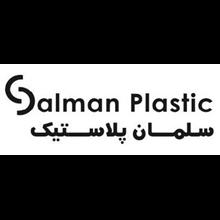 تولیدی سلمان پلاستیک