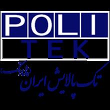 تک پالایش ایران 02133964111 پلی تک