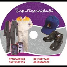 تولیدی لباس وهدایای تبلیغاتی مهدی