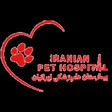 بیمارستان دامپزشکی ایرانیان