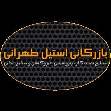بازرگانی استیل طهرانی