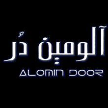 درب اتوماتیک آلومین در