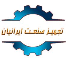 تجهیز صنعت ایرانیان (قاسمی 36349466 - 021)