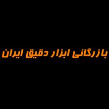 بازرگانی ابزار دقیق ایران 02188569910