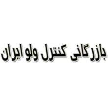 بازرگانی کنترل ولو ایران 02166089243