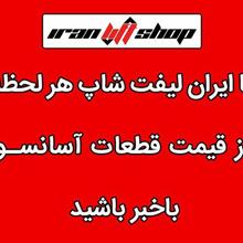 ایران لیفت شاپ