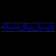 پارسیان یراق شبکه