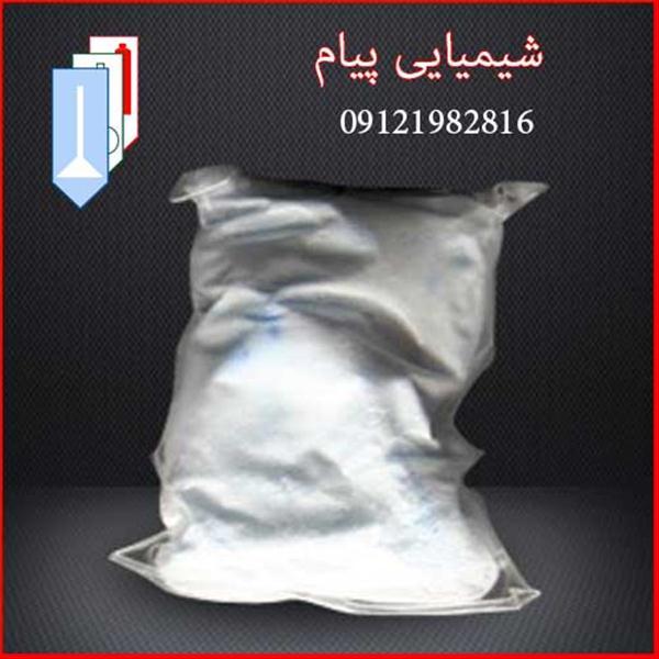 فروشنده مواد شیمیایی صنعتی
