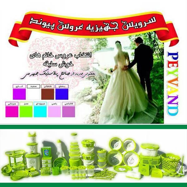 وسایل پلاستیک جهیزیه عروس