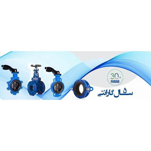 عامل فروش شیر فاراب
