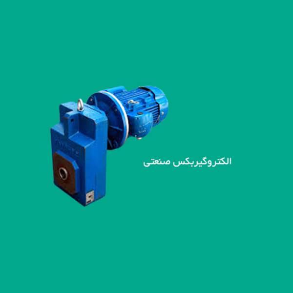 الکتروگیربکس صنعتی