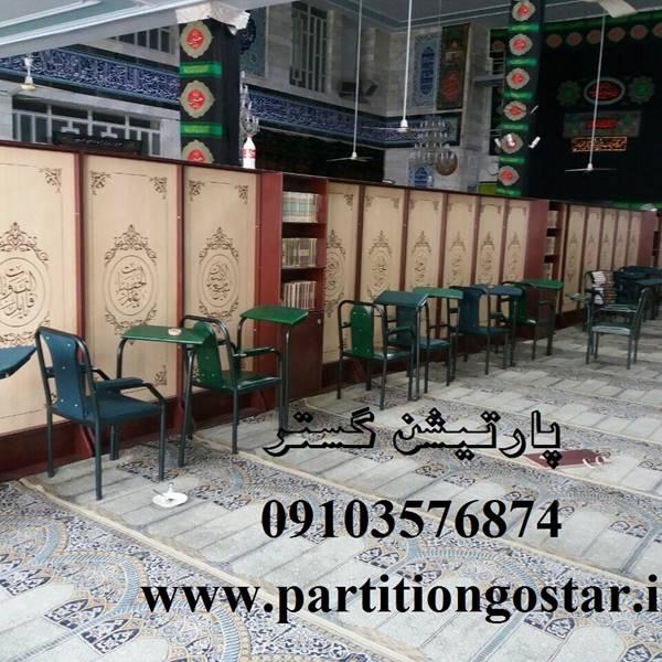 پاروان مسجدی