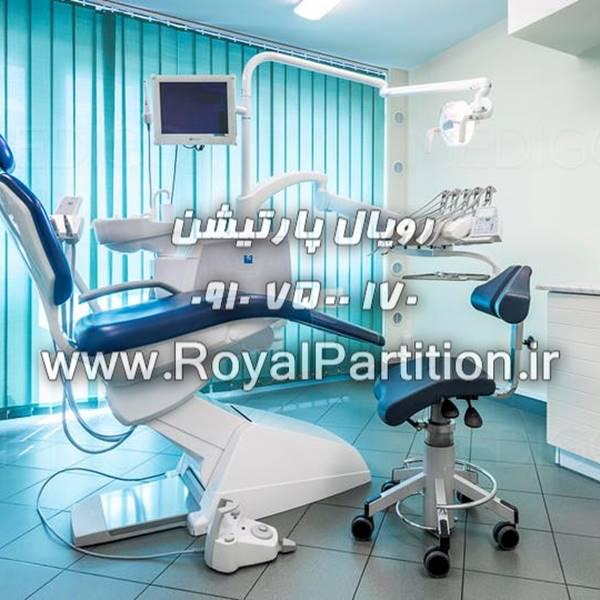 اجرای پارتیشن مطب، درمانگاه، دندان پزشکی