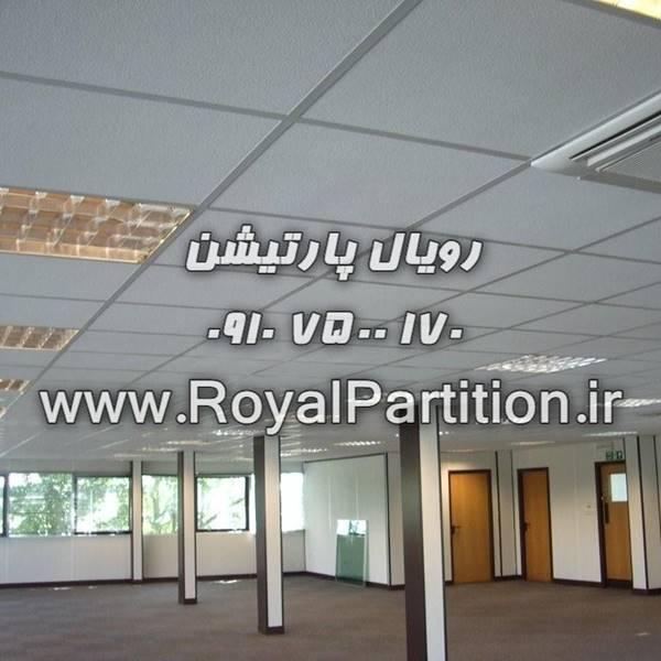نصب و اجرای انواع سقف کاذب