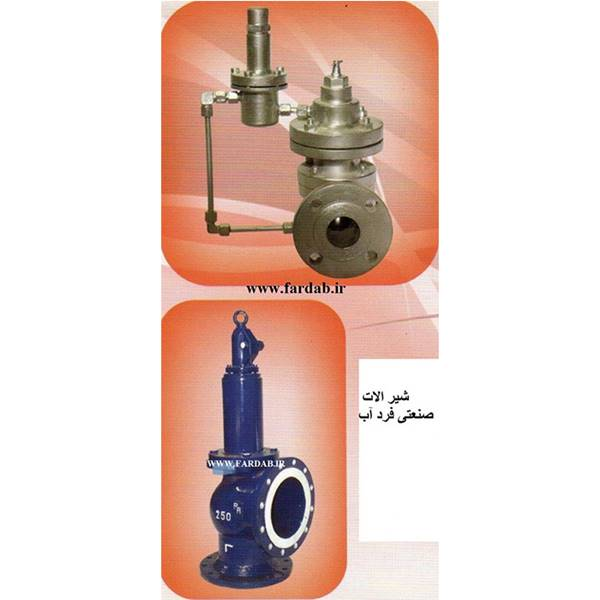 شیر اطمینان مکانیکی و هیدرولیکی (رها کننده فشار) زاویه دار 90 درجه