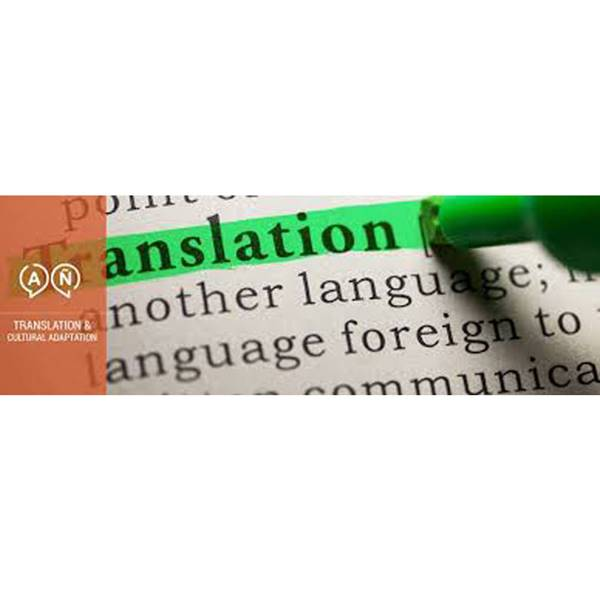 دارالترجمه در تنکابن