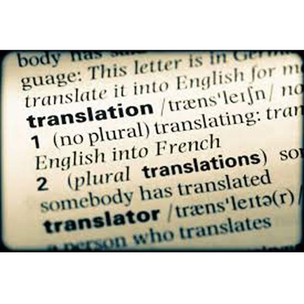 دارالترجمه در رامسر