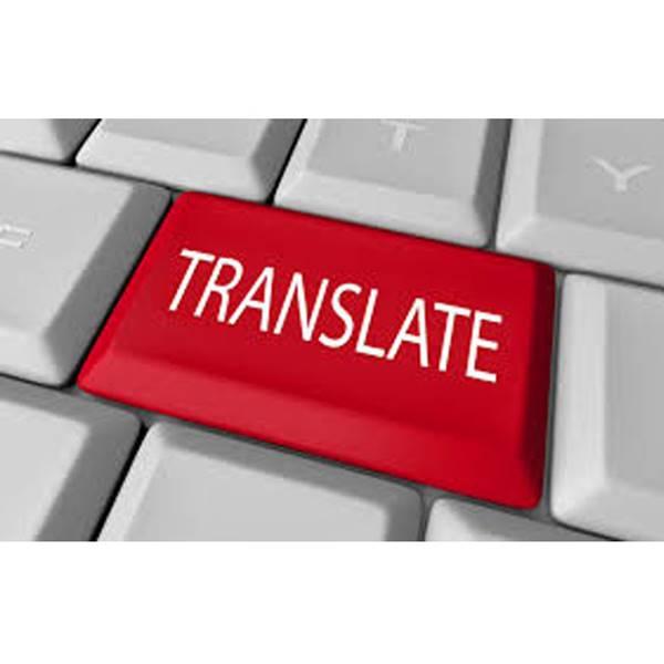 دارالترجمه رسمی المانی در رشت