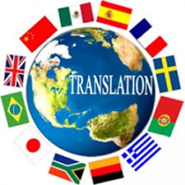 دارالترجمه رسمی المانی