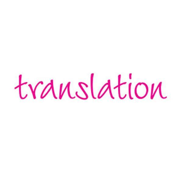دارالترجمه رسمی انگلیسی در رشت