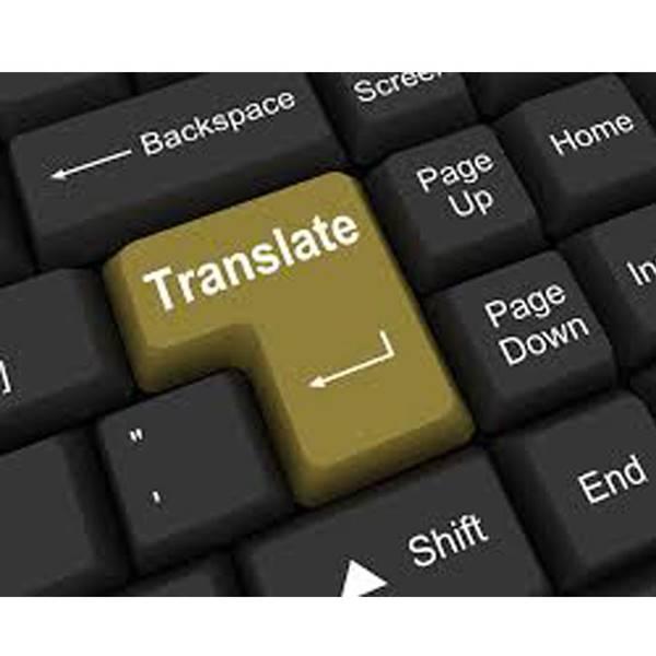 دارالترجمه رسمی انگلیسی