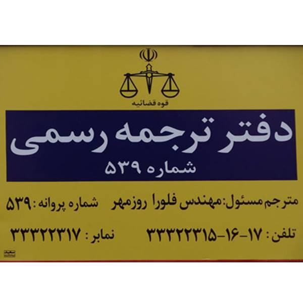 دارالترجمه رشت - مهر