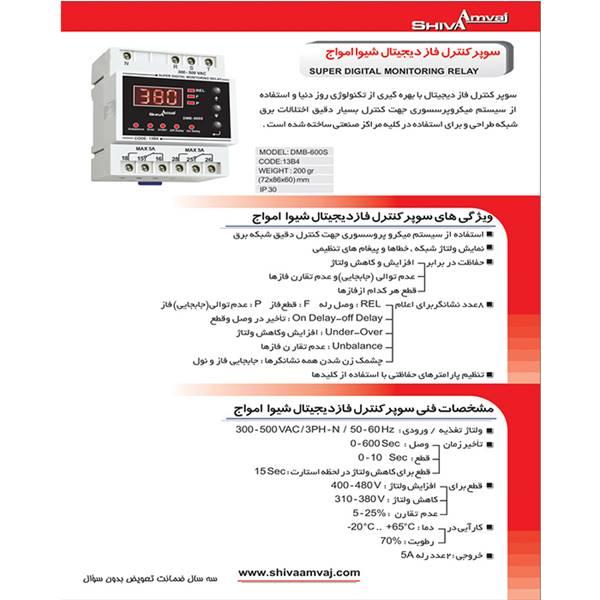سوپر کنترل فاز دیجیتال شیوا امواج
