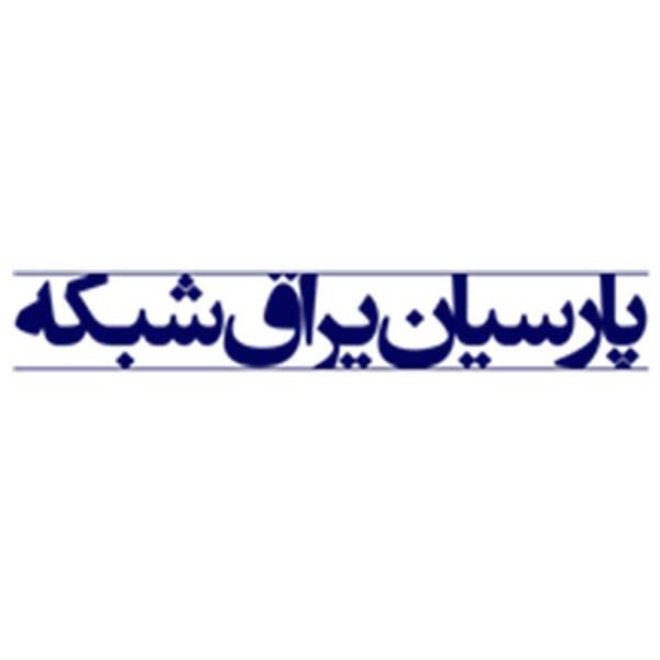 مقره سوزنی سیلیکونی