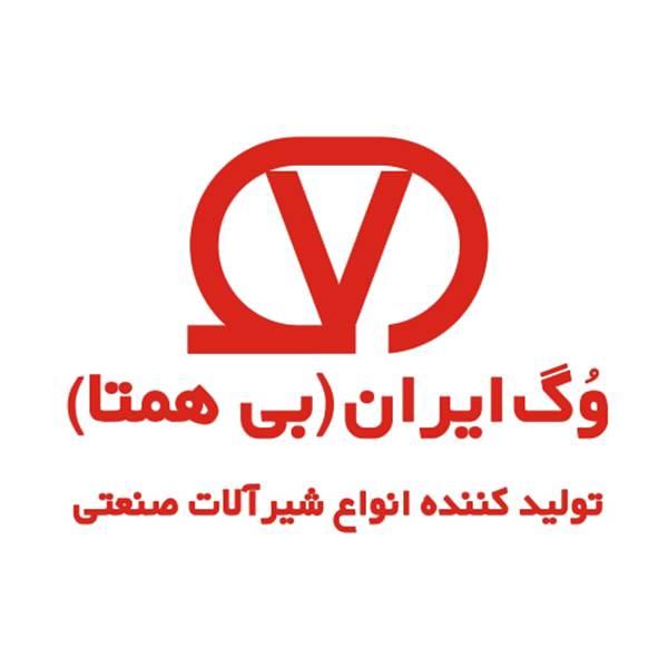 نمایندگی فروش وگ ایران  بی همتا