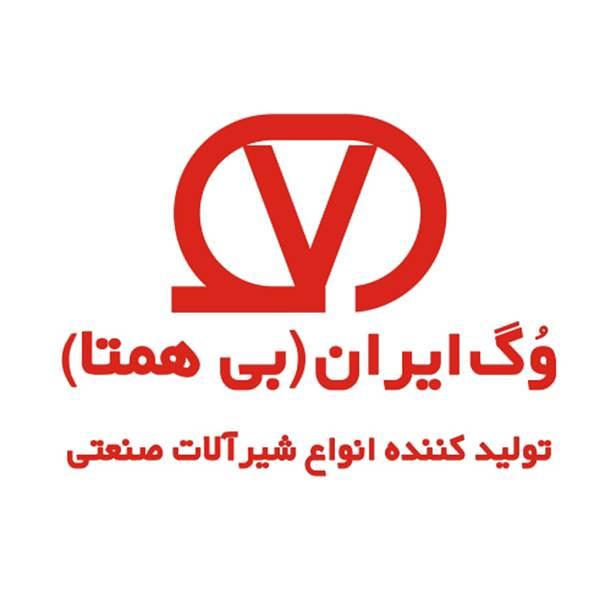 نماینده فروش وگ ایران  بی همتا