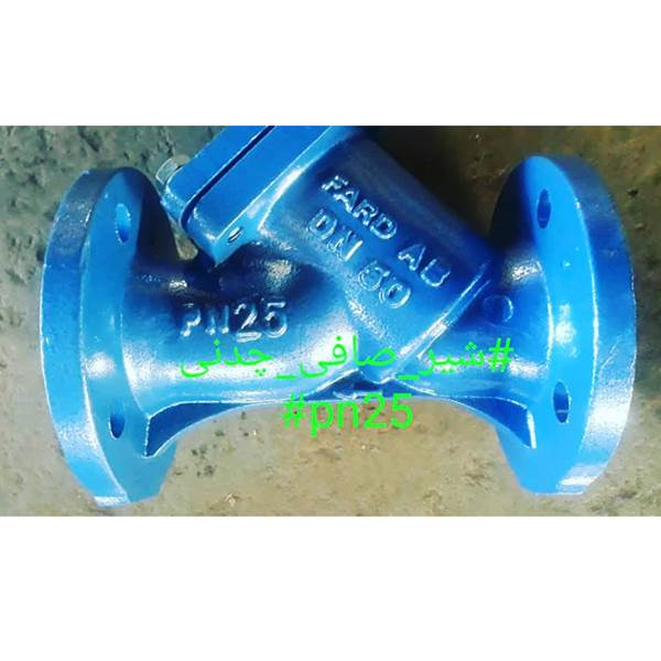 شیر صافی pn25