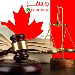 آموزش گرفتن وقت سفارت کانادا
