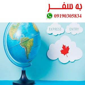 مراحل گرفتن ویزای کانادا